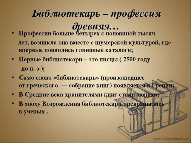 Библиотекарь – профессия древняя… Профессии больше четырех споловиной тысяч...