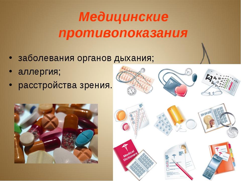 Медицинские противопоказания заболевания органов дыхания; аллергия; расстройс...