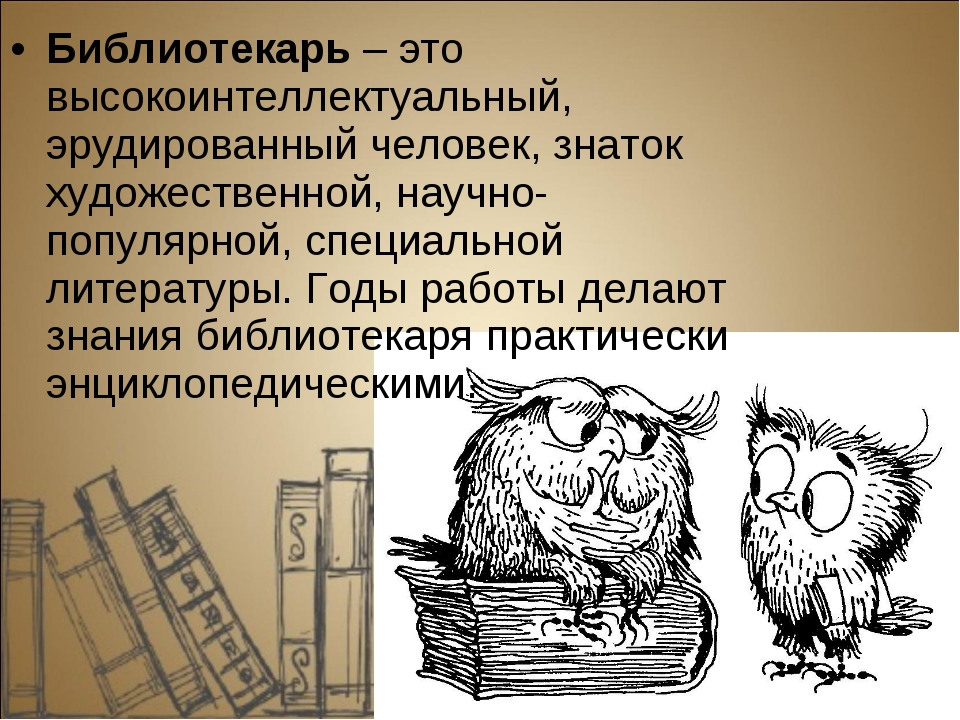 Библиотекарь– это высокоинтеллектуальный, эрудированный человек, знаток худо...