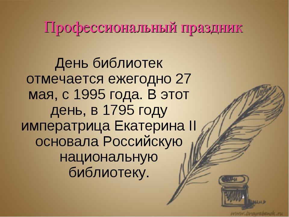Профессиональный праздник День библиотек отмечается ежегодно 27 мая, с 1995...