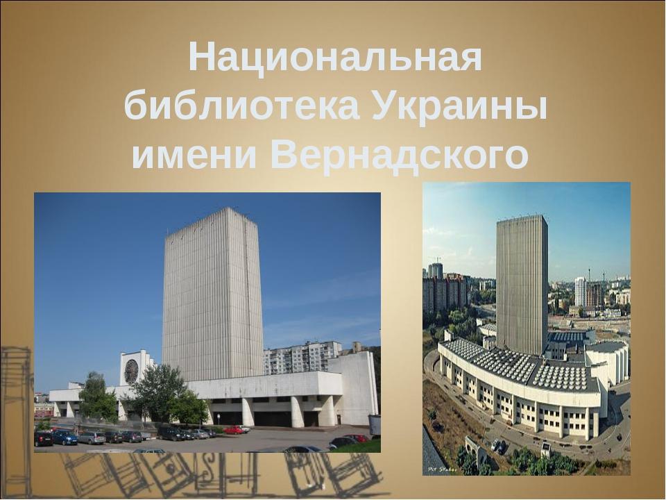 Национальная библиотека Украины имени Вернадского
