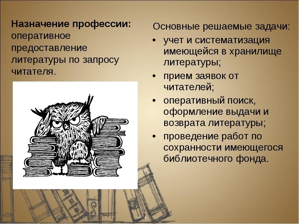 Назначение профессии: оперативное предоставление литературы по запросу чита...