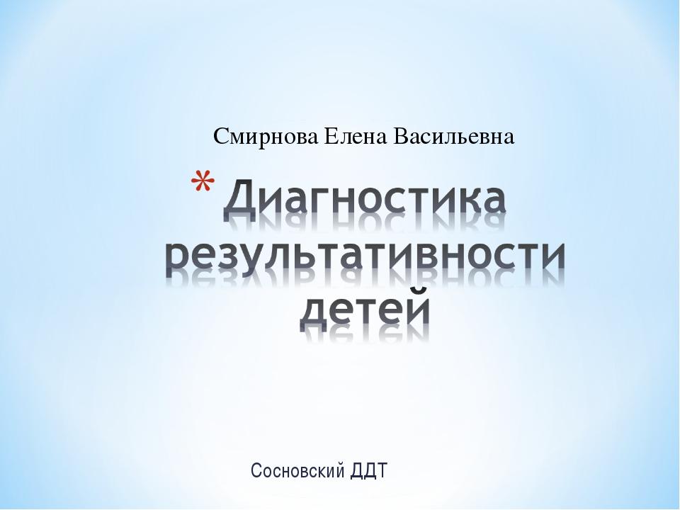 Сосновский ДДТ Смирнова Елена Васильевна