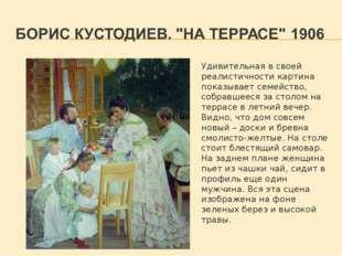 Удивительная в своей реалистичности картина показывает семейство, собравшеес