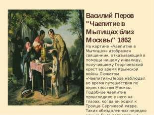"""Василий Перов """"Чаепитие в Мытищах близ Москвы"""" 1862 На картине «Чаепитие в М"""