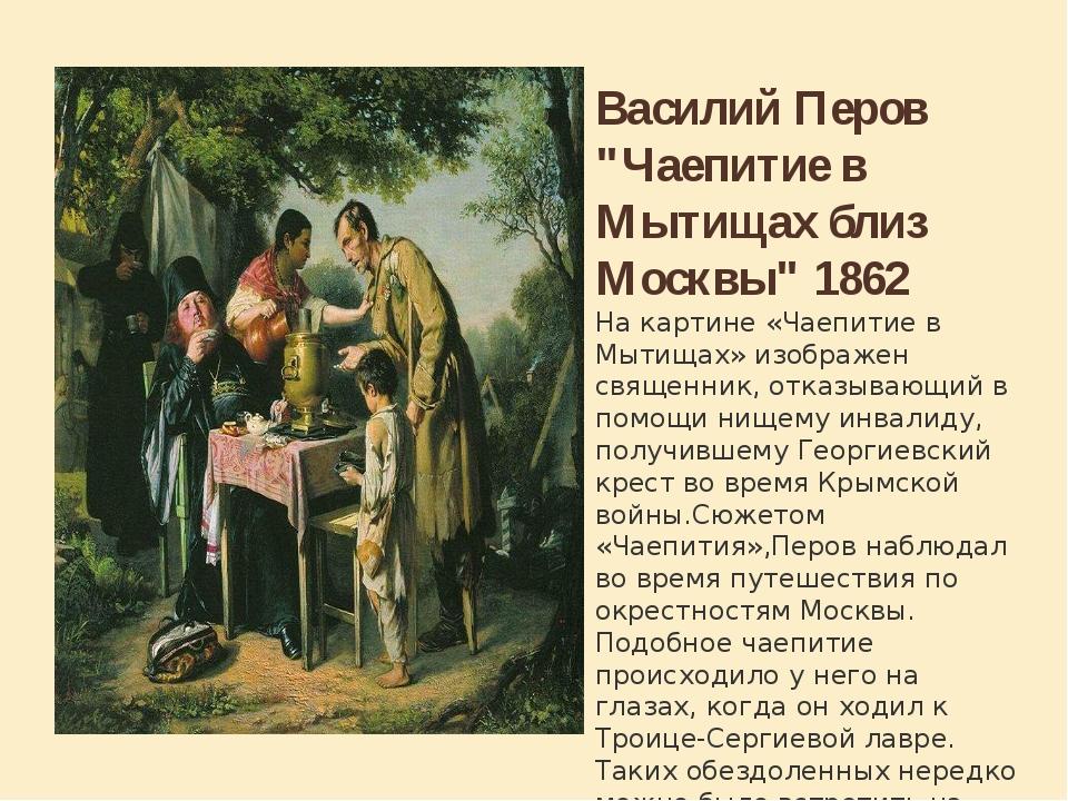 """Василий Перов """"Чаепитие в Мытищах близ Москвы"""" 1862 На картине «Чаепитие в М..."""