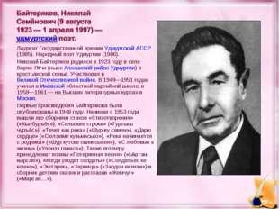Лауреат Государственной премии Удмуртской АССР (1985). Народный поэт Удмуртии
