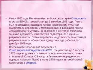 6 мая 1953 года Васильев был выбран секретарём Глазовского горкома ВЛКСМ, где