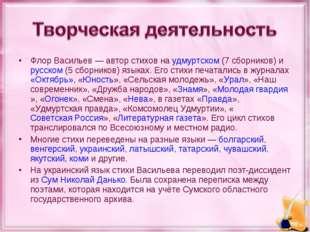Флор Васильев— автор стихов на удмуртском (7 сборников) и русском (5 сборник