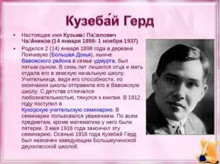 Настоящее имя Кузьма́ Па́влович Ча́йников (14 января 1898- 1 ноября 1937) Род