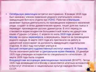Октябрьскую революцию встретил восторженно. В январе 1918 года был назначен ч