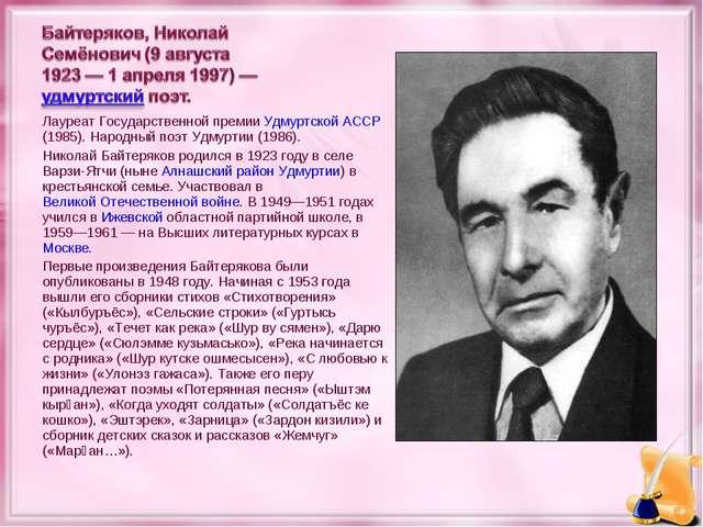 Лауреат Государственной премии Удмуртской АССР (1985). Народный поэт Удмуртии...