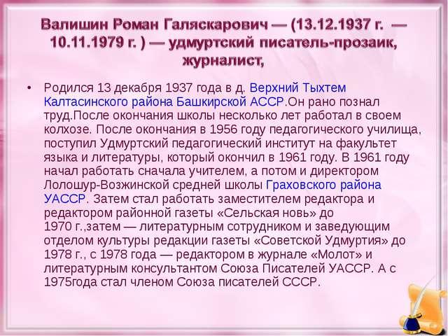 Родился 13 декабря 1937 года в д. Верхний Тыхтем Калтасинского района Башкирс...