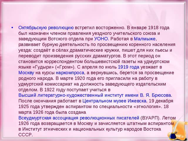 Октябрьскую революцию встретил восторженно. В январе 1918 года был назначен ч...