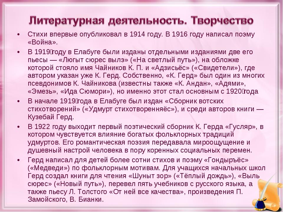 Стихи впервые опубликовал в 1914 году. В 1916 году написал поэму «Война». В 1...