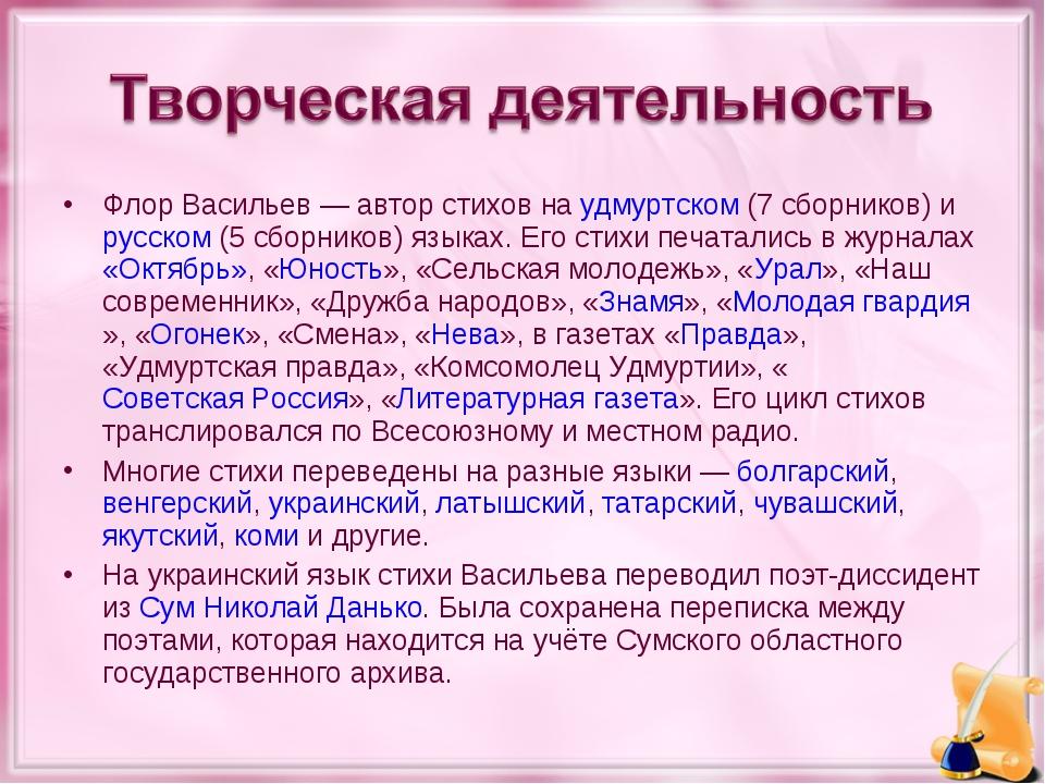 Флор Васильев— автор стихов на удмуртском (7 сборников) и русском (5 сборник...