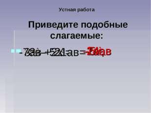 Устная работа Приведите подобные слагаемые: 3а2 – 5а2 = -2а2 -3х - 2х = -5х;