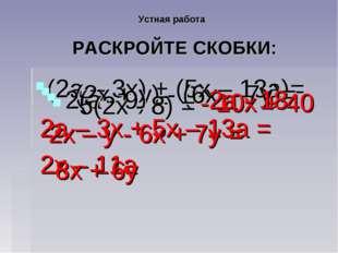 Устная работа РАСКРОЙТЕ СКОБКИ: (2а – 3х) + (5х – 13а)= 2а – 3х + 5х – 13а =