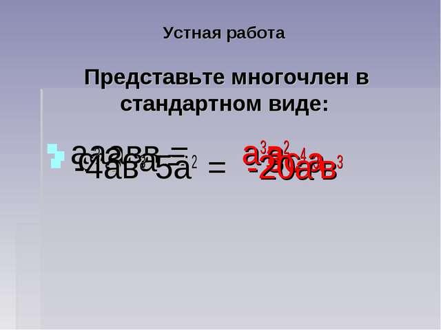 Устная работа Представьте многочлен в стандартном виде: ааавв = а3в2 с3 3са =...