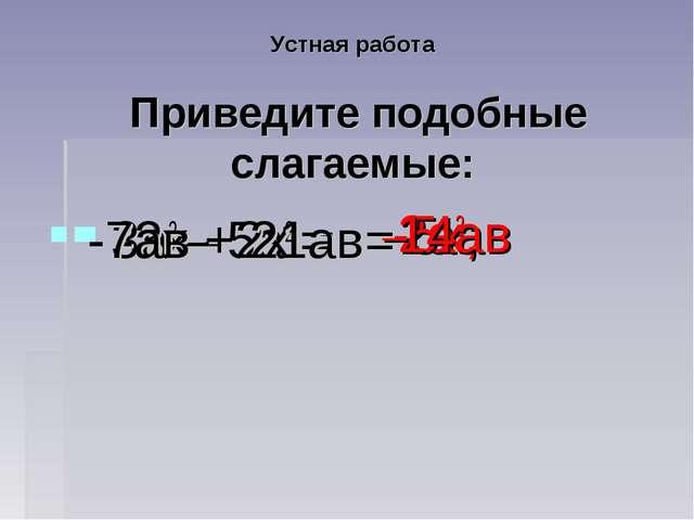 Устная работа Приведите подобные слагаемые: 3а2 – 5а2 = -2а2 -3х - 2х = -5х;...