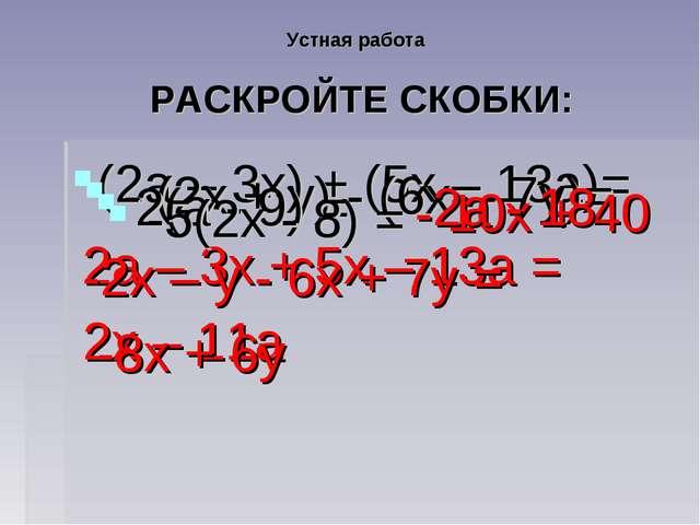 Устная работа РАСКРОЙТЕ СКОБКИ: (2а – 3х) + (5х – 13а)= 2а – 3х + 5х – 13а =...