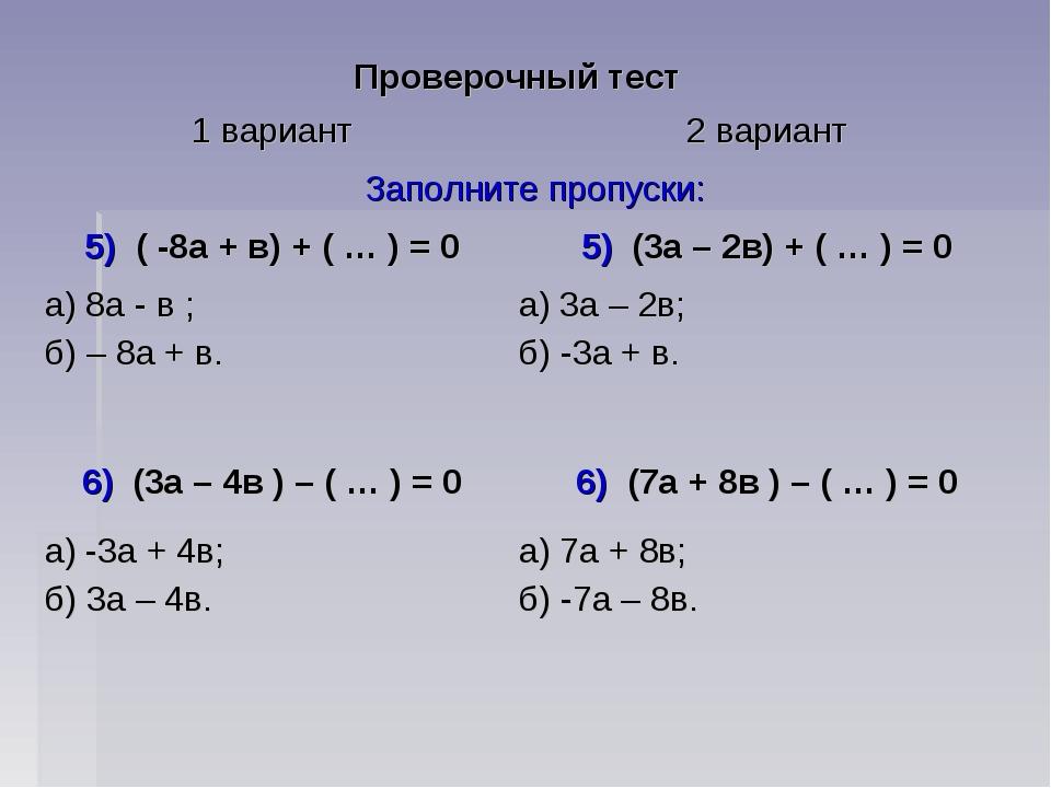 Проверочный тест