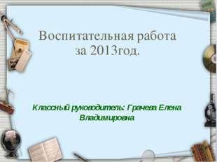 Классный руководитель: Грачева Елена Владимировна Воспитательная работа за 20