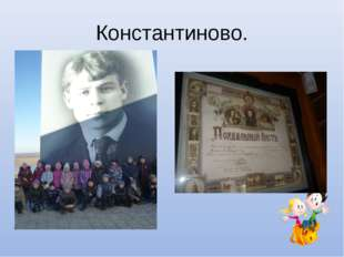 Константиново.