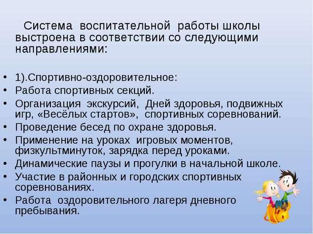 Система воспитательной работы школы выстроена в соответствии со следующими н...