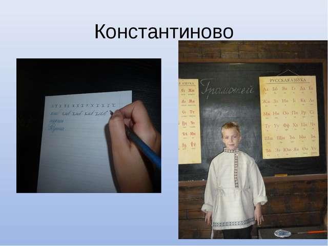 Константиново