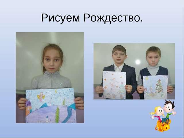 Рисуем Рождество.