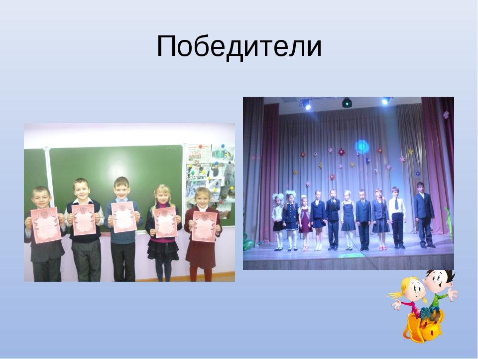 Победители