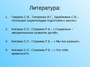 Литература: Гаврина С.И., Топоркова И.Г., Щербинина С.В.,- «Большая энциклопе