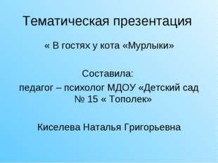 Тематическая презентация « В гостях у кота «Мурлыки» Составила: педагог – пси
