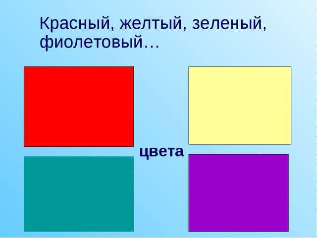 Красный, желтый, зеленый, фиолетовый… цвета