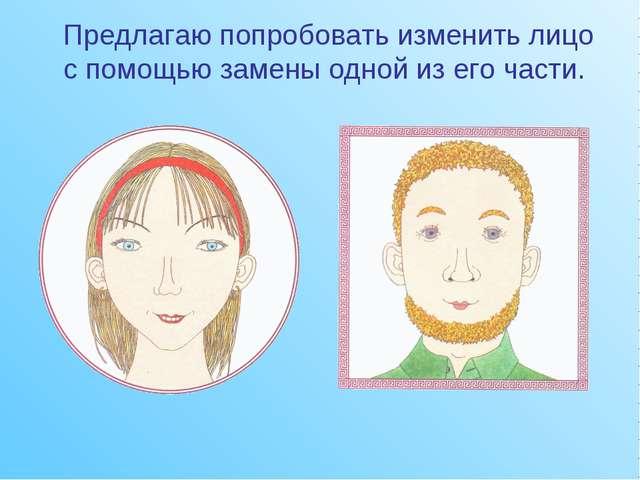 Предлагаю попробовать изменить лицо с помощью замены одной из его части.