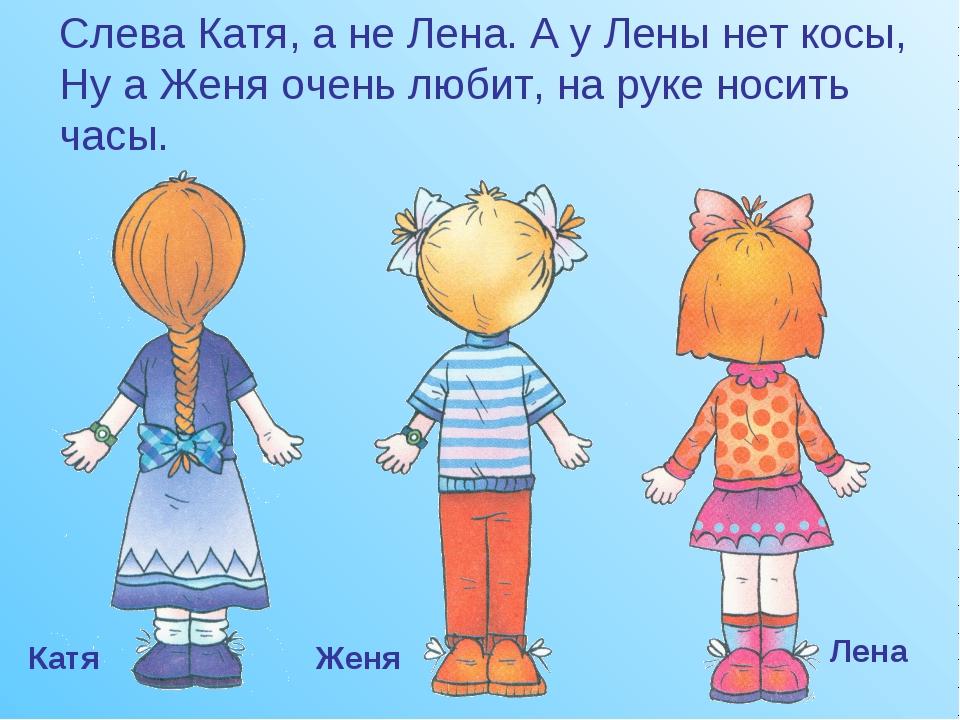 Слева Катя, а не Лена. А у Лены нет косы, Ну а Женя очень любит, на руке нос...