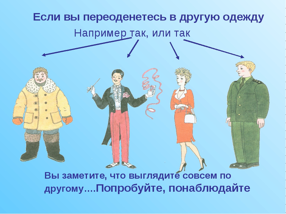Если вы переоденетесь в другую одежду Например так, или так Вы заметите, что...