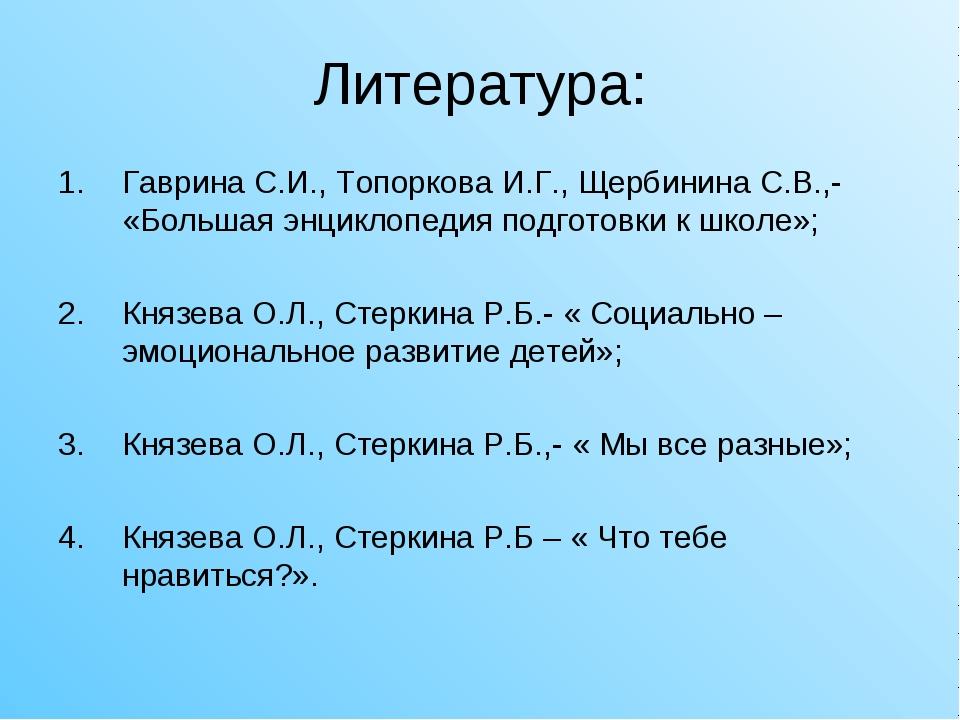 Литература: Гаврина С.И., Топоркова И.Г., Щербинина С.В.,- «Большая энциклопе...