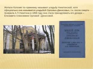 Жители Коломяг по-прежнему называют усадьбу Никитинской, хотя официально она