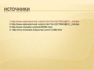 1.http://www.spbvedomosti.ru/print.htm?id=10278816@SV_Articles 2.http://www.