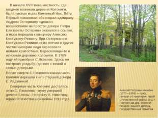 В начале XVIII века местность, где позднее возникла деревня Коломяги, была ч
