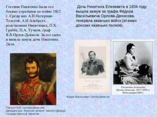 Гостями Никитина были его боевые соратники по войне 1812 г. Среди них А.И.Ост