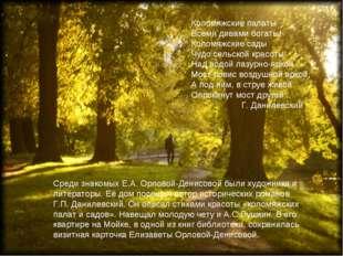 … Среди знакомых Е.А. Орловой-Денисовой были художники и литераторы. Её дом п