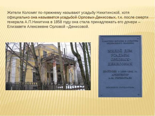Жители Коломяг по-прежнему называют усадьбу Никитинской, хотя официально она...