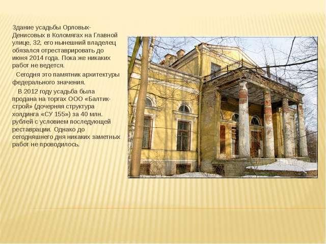 Здание усадьбы Орловых-Денисовых в Коломягах на Главной улице, 32, его нынешн...