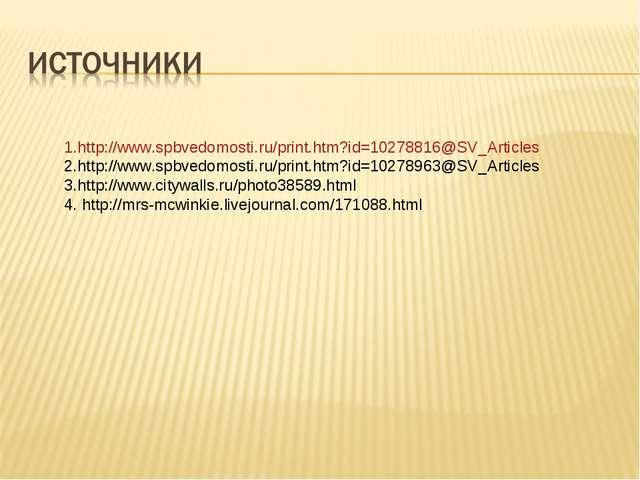 1.http://www.spbvedomosti.ru/print.htm?id=10278816@SV_Articles 2.http://www....