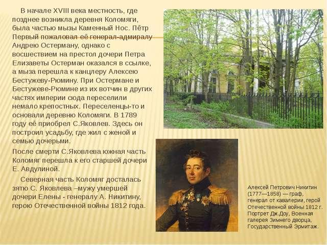 В начале XVIII века местность, где позднее возникла деревня Коломяги, была ч...