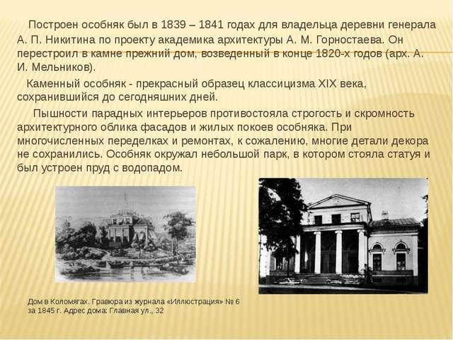 Построен особняк был в 1839 – 1841 годах для владельца деревни генерала А. П...