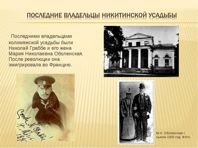 Последними владельцами коломяжской усадьбы были Николай Граббе и его жена Ма...